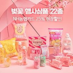 벚꽃 행사상품 22종 NH농협카드 25% 현장할인