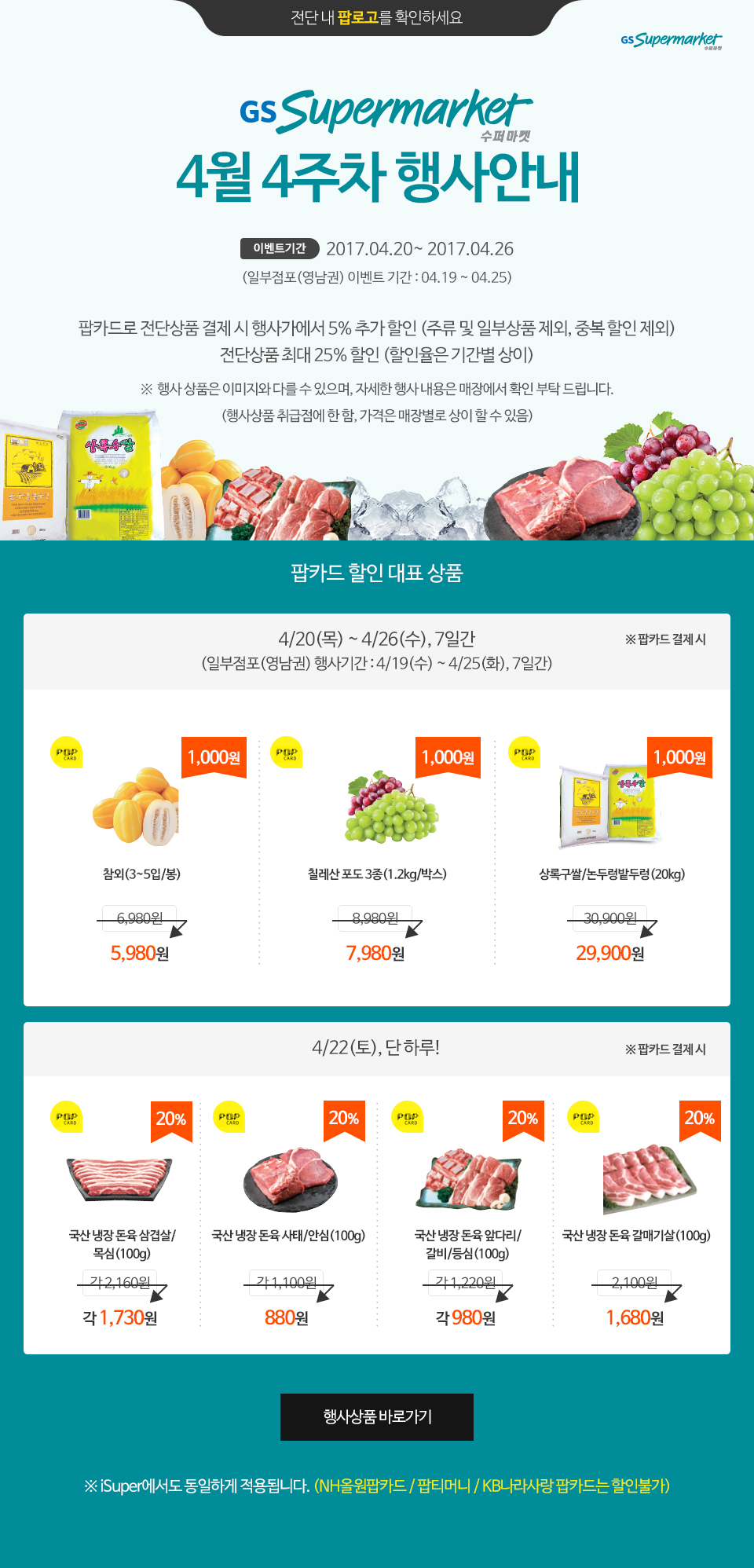 GS수퍼마켓 4월4주차 행사안내 / 이벤트기간:2017.04.20~ 2017.04.26 - 하단 상세설명