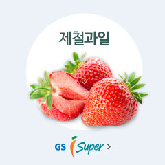 GSiSuper 제철음식 바로가기