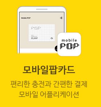 모바일팝카드 - 편리한 충전과 간편한 결제 모바일 어플리케이션