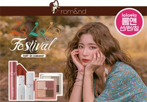 컬러 장인 '롬앤'에서 새롭게 출시한 FW 립스틱 신제품! 0겹으로 컬러 연주 '제로레이어 립스틱'