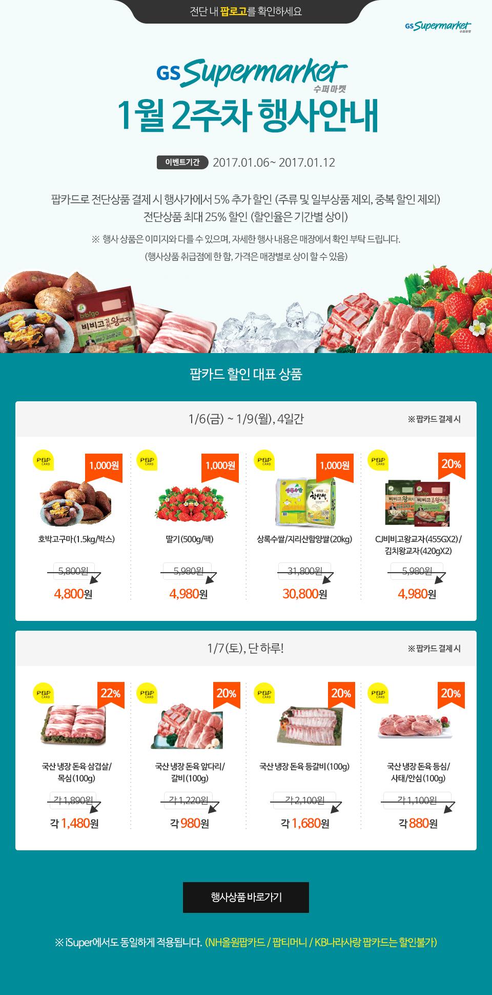 GS수퍼마켓 1월 2주차 행사안내 / 이벤트 기간:2017.01.06~ 2017.01.12 - 하단 상세설명