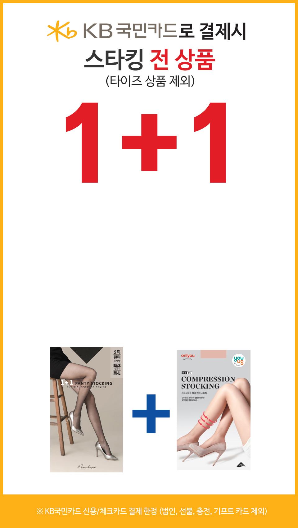 KB국민카드로 결제시 스타킹 전 상품 1+1 *KB국민카드 신용/체크카드 결제 한정 법인, 선불, 충전, 기프트 카드 제외