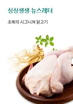 초복의 시그니처 닭고기