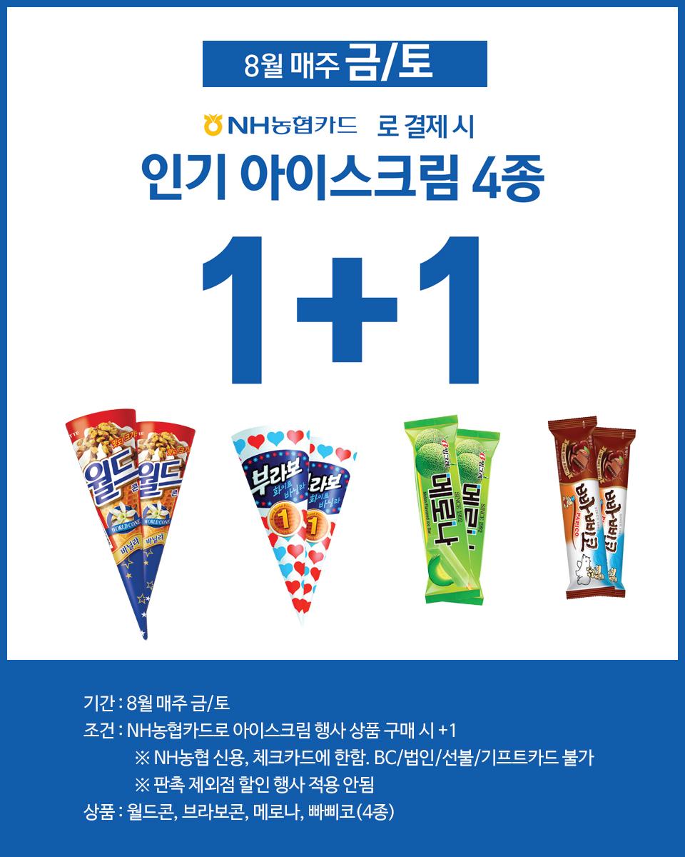 8월 매주 금/토 농협카드로 결제 시 아이스크림 1+1