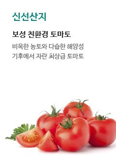 신선산지. 보성의 비옥한 토지에서 생산된 맛좋고 영양가 높은 토마토! 바로가기