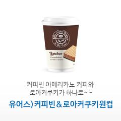 커피빈 아메리카노 커피와 로아커쿠키가 하나로~~ 유어스)커피빈&로아커쿠키원컵