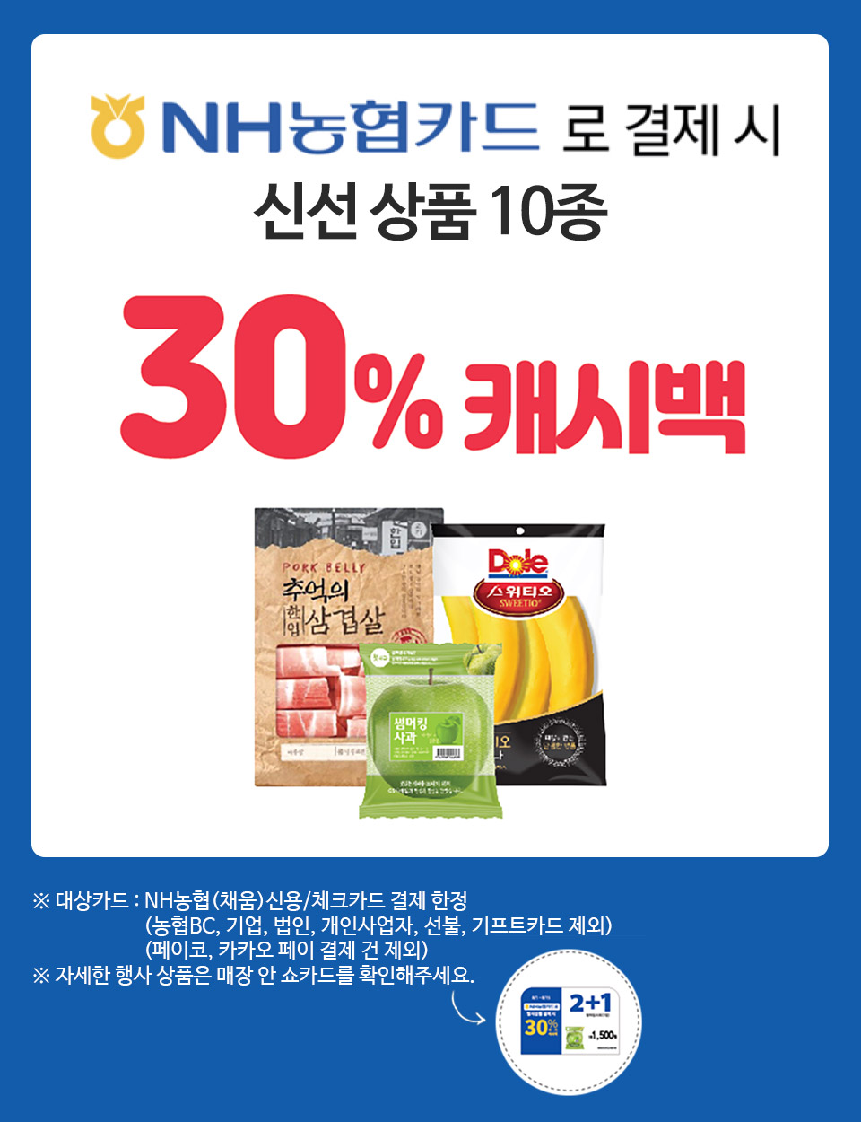 NH농협카드로 결제 시 신선 상품 10종 30% 캐시백 - 하단 상세설명