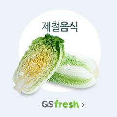 GS fresh 제철음식 바로가기