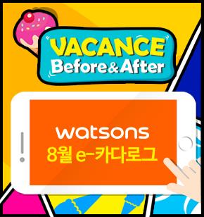 왓슨스 프로모션 전단 2015.08