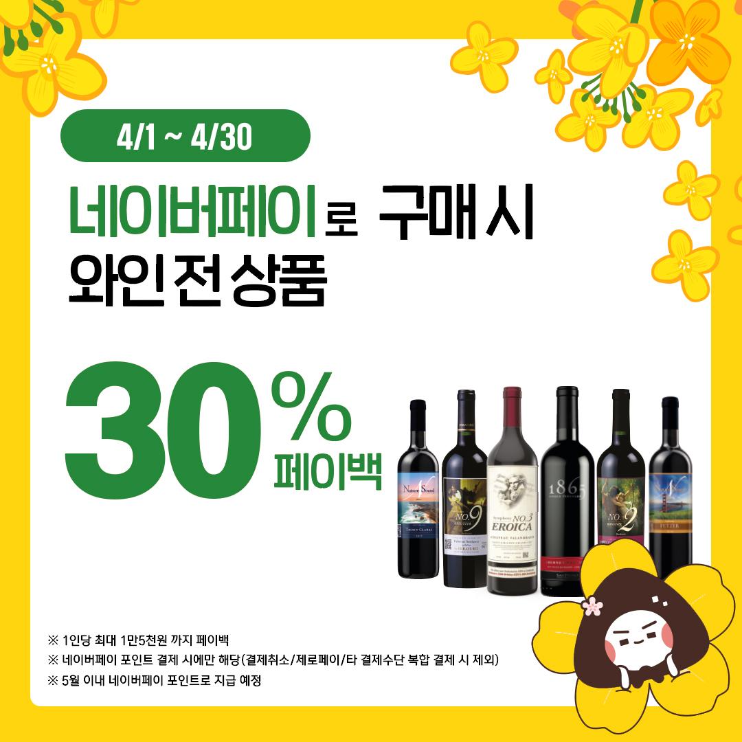 네이버페이로 구매 시 와인 전 상품 30% 페이백