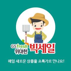 GS fresh 위대한 빅세일 매일 새로운 상품을 초특가로 만나요! 바로가기