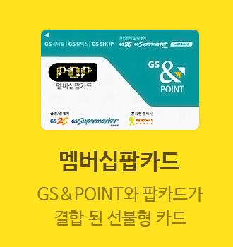 멤버십팝카드 - GS&POINT와 팝카드가 결합된 선불형 카드