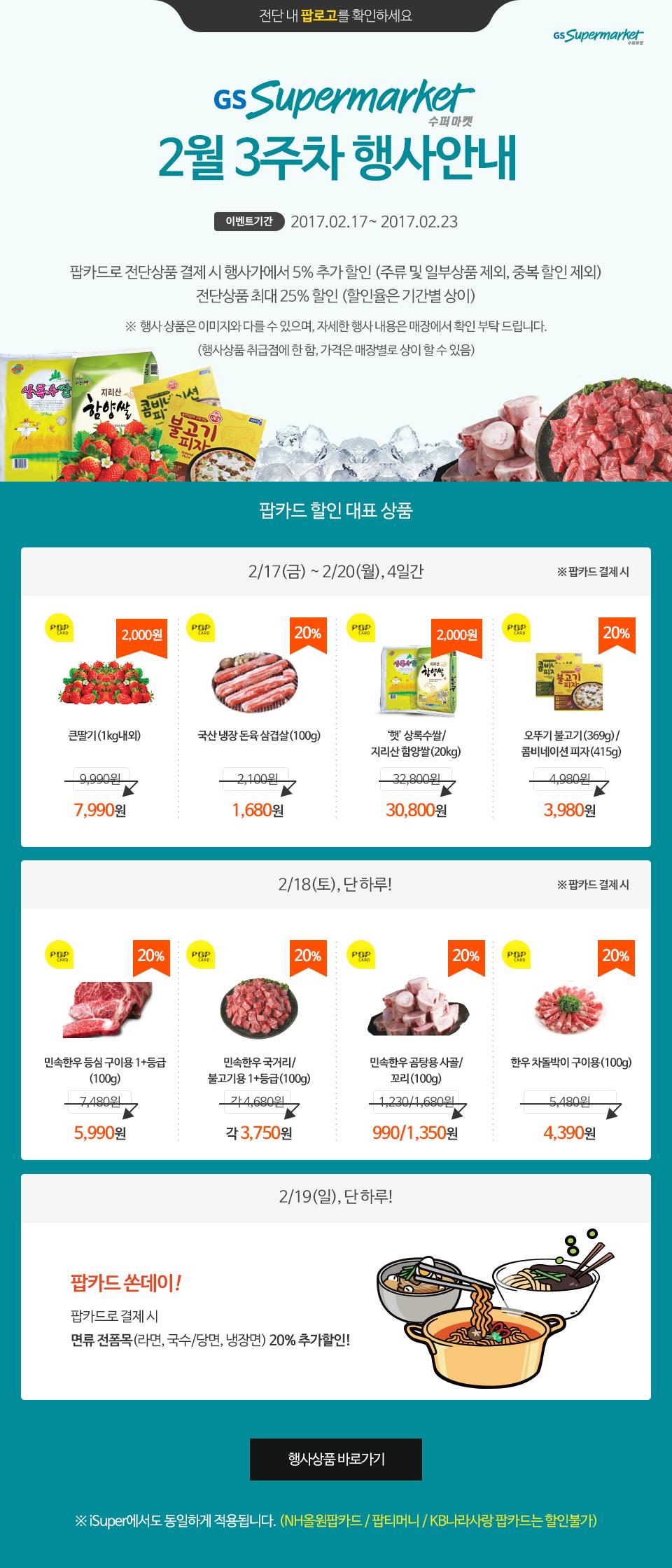 GS수퍼마켓 2월 3주차 행사안내 / 이벤트 기간:2017.02.17~ 2017.02.23 - 하단 상세설명