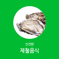 GS수퍼 신선한 제철음식