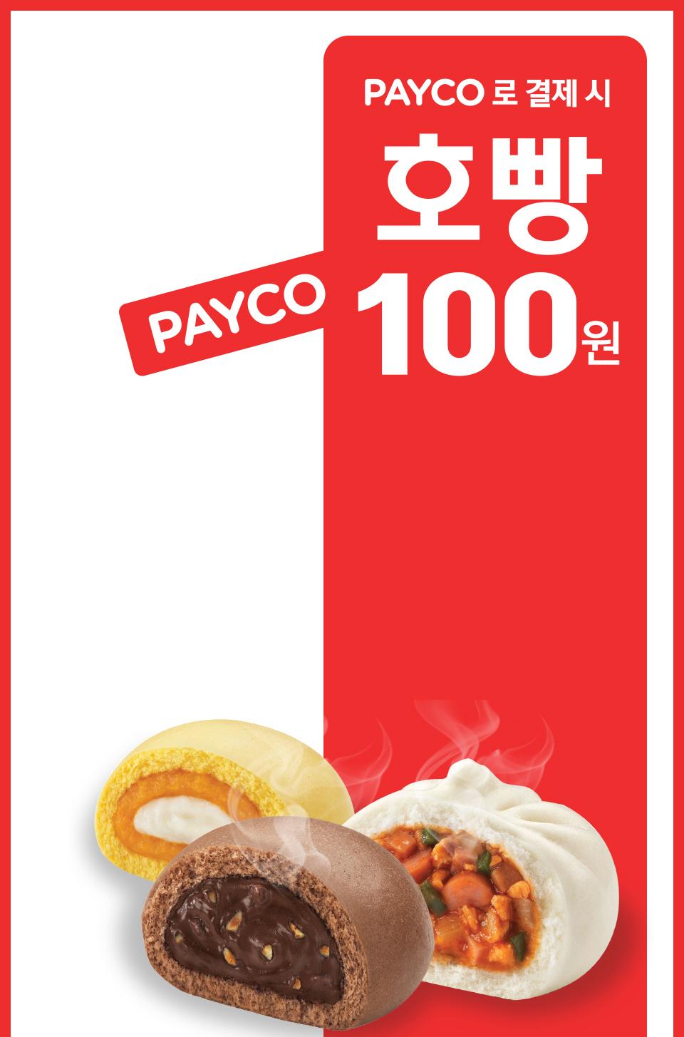 PAYCO로 결제시 호빵 100원 *1인당 최대 월3개(4,500원) 한정/11월 페이코 포인트로 캐시백