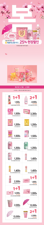 봄 벚꽃 행사상품 22종 NH농협카드 25%현장할인 - 하단 상세 설명