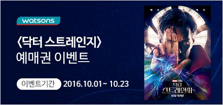 닥터스트레인지 예매권이벤트 이벤트기간 2016.10.01 ~ 2016.10.23
