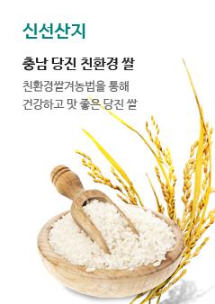 신선산지, 충남 당진 친환경 쌀. 친환경쌀겨농법을 통해 건강하고 맛 좋은 당진 쌀