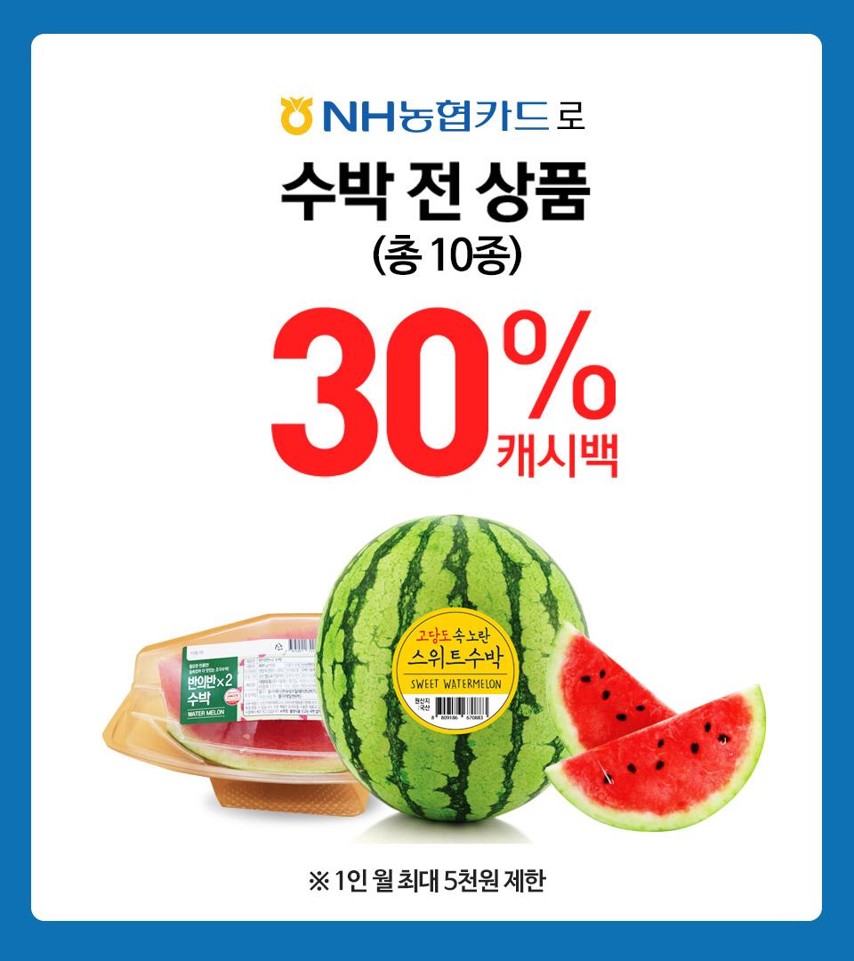 NH농협카드로 수박 전 상품 결제 시 30% 캐시백 - 하단 상세설명