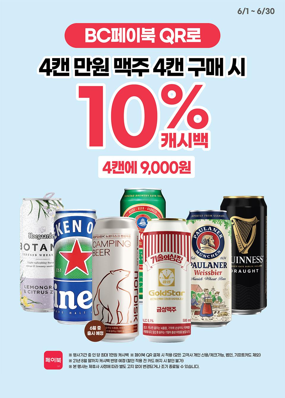 BC페이북 QR로 4캔 만원 맥주 4캔 구매 시 10% 캐시백