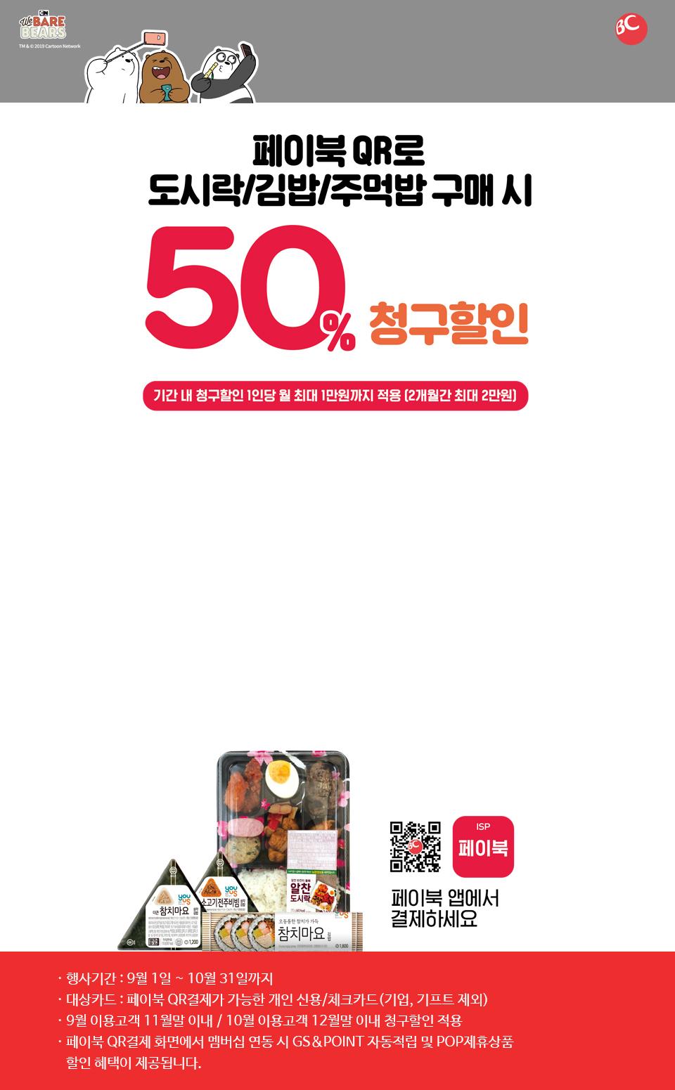 페이북 QR로 도시락 김밥 주먹밥 구매시 50%청구할인