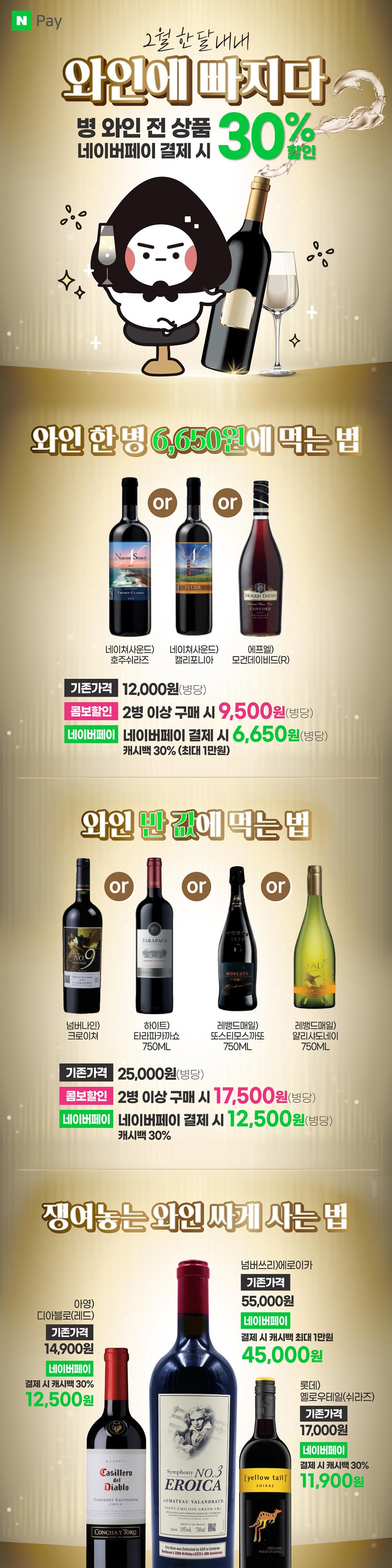 네이버페이로 와인 구매 시 30% 페이백!