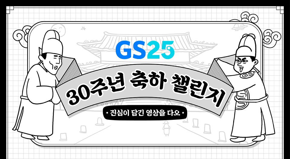 GS25 30주년 축하 챌린지
